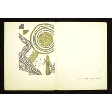 Onchi Koshiro: Umi no dowa (Fairy-tale of the Sea) - British Museum