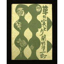 Sekino Jun'ichiro: Kusa no mitori - British Museum