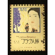 Onchi Koshiro: The Ladies' Graphic - vol. 4, no. 4 婦人グラフ - British Museum