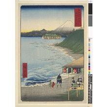 歌川広重: Sagami Shichiri-ga-hama / Fuji Sanju Rokkei - 大英博物館