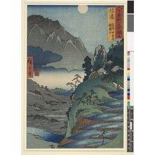 歌川広重: Shinano Sarashina tagoto tsuki Kyodaizan / Rokuju-yo Shu Meisho Zue - 大英博物館