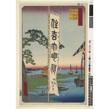 歌川広重: No 50, Tsukuda-jima Sumiyoshi no matsuri (Sumiyoshi Festival, Tsukuda Island) / Meisho Edo Hyakkei (One Hundred Views of Edo) - 大英博物館