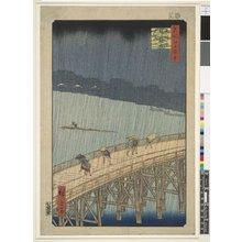 歌川広重: No 52 Ohashi Atake no yudachi / Meisho Edo Hyakkei - 大英博物館