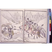 魚屋北渓: Sansai yuki hyakushu 三才雪百首 (Three Aspects of Snow in a Collection of One Hundred Verses) - 大英博物館
