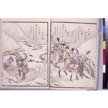 Totoya Hokkei: Sansai yuki hyakushu 三才雪百首 (Three Aspects of Snow in a Collection of One Hundred Verses) - British Museum