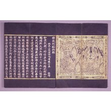 Unknown: Amitābha Sūtra - British Museum