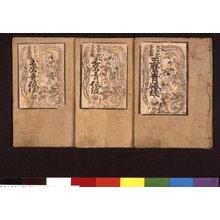 Kitagawa Utamaro: (Taiheiki Azuma-kagami) Tama migaku aoto-ga-zeni 太平記吾妻鑑 玉磨青砥銭 (Chronicle of the Great Pacification, Mirror of the East: Polishing the Jewels, Aoto's Small Change) - British Museum