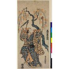 Torii Kiyomasu II: - British Museum