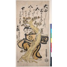 Torii Kiyomasu II: print / egoyomi - British Museum