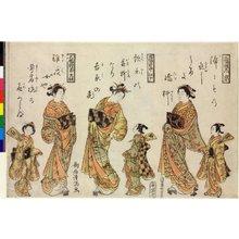 鳥居清満: Sanpukutsui: Kyo, Edo, Osaka 三幅対:京、江戸、大坂 (Courtesans of the Three Cities: Kyoto, Edo, Osaka) - 大英博物館