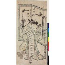 Nishimura Shigenaga: egoyomi - British Museum