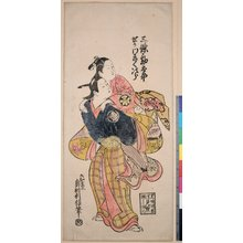 Okumura Toshinobu: - British Museum