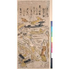 鳥居清倍: No 8 Seta no sekisho / Omi Hakkei - 大英博物館