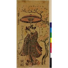 石川豊信: Ai-gasa sanpukutsui migi ('Sharing an umbrella' triptych: Right) - 大英博物館