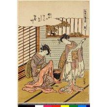 Isoda Koryusai: Su / Ukiyo Rikugei Ryaku - British Museum