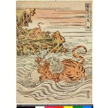 磯田湖龍齋: Tora / Furyu Juni-shi - 大英博物館