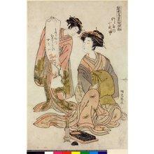 磯田湖龍齋: Takeya-uchi Koshikibu / Hinagata Wakana no Hatsumoyo - 大英博物館