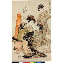 磯田湖龍齋: Ogiya-uchi Nanakoshi / Hinagata Wakana no Hatsumoyo - 大英博物館