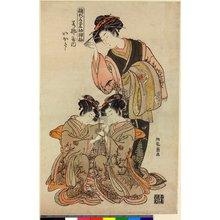 Isoda Koryusai: Wakanaya-uchi Iosasa / Hinagata Wakana no Hatsumoyo - British Museum