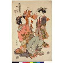 Isoda Koryusai: Echizenya-uchi Morokoshi / Hinagata Wakana no Hatsumoyo - British Museum