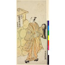 Torii Kiyotsune: Bando Hikosaburo-sama wakasha-chu - British Museum