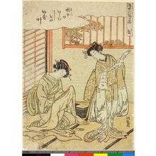 磯田湖龍齋: Su / Ukiyo Rokugei Ryaku - 大英博物館