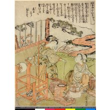 Kitao Shigemasa: Dai-kyu / Kaiko Yashinai-gusa - British Museum