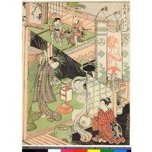 北尾重政: Satsuki tango kayaribi - 大英博物館
