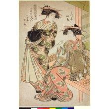 北尾重政: Hokubo no Bijin Suzubaya Matsushima Chojiya Chozan / Tosei Nanboku no Bijin - 大英博物館
