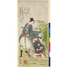 Kitao Shigemasa: Dai-ichi Yamashiro Shunzei / Ukiyo Mu-Tamagawa - British Museum