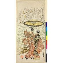 Kitao Shigemasa: Dai-go Mutsu Noin / Ukiyo Mu-Tamagawa - British Museum