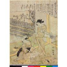 勝川春章: Dai-ichi / Kaiko Yashinai-gusa - 大英博物館