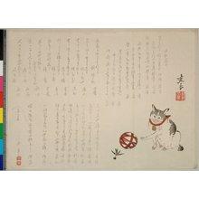 Harada Keigaku: surimono - British Museum