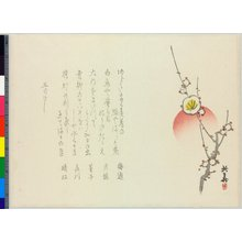 Hokka: surimono - British Museum