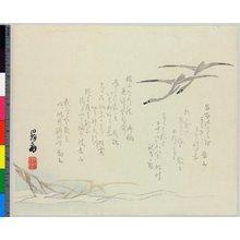 Gagaku: surimono - British Museum