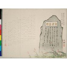 Gesshu: surimono - 大英博物館