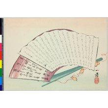 Hanabusa Ippo: surimono - British Museum