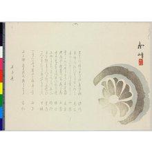 Ota Nanpo: surimono - British Museum