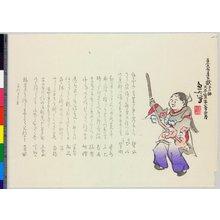 Gyodai: surimono - British Museum