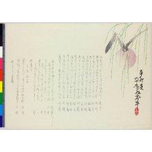Hosai: surimono - British Museum