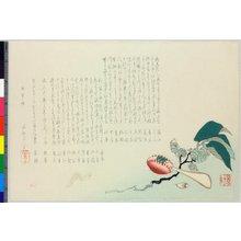 Keison: surimono - 大英博物館