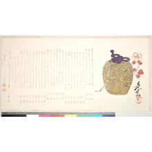 Shin: surimono - 大英博物館