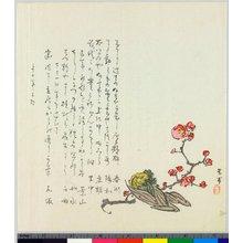 Shoho: surimono - 大英博物館