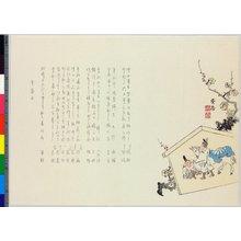 Shugaku: surimono - British Museum