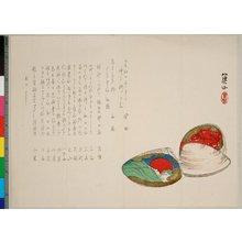 Kanzan: surimono - British Museum