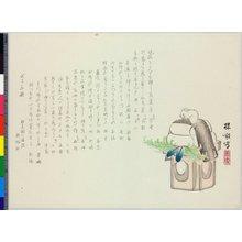 幸野楳嶺: surimono - 大英博物館
