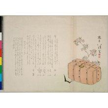 綾岡有真: surimono - 大英博物館