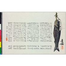 Bakusho: surimono - British Museum