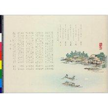 貫山: surimono - 大英博物館