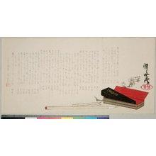 Kawanabe Kyosai: surimono - British Museum